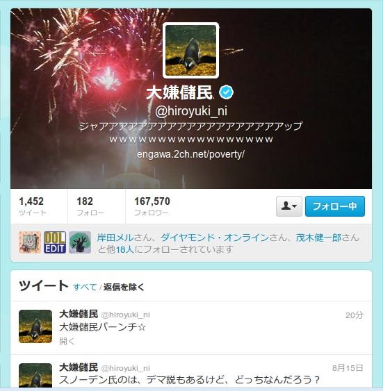 【悲報】ひろゆきのTwitterアカウントが乗っ取られた模様wwwwwwwwwwwwwww
