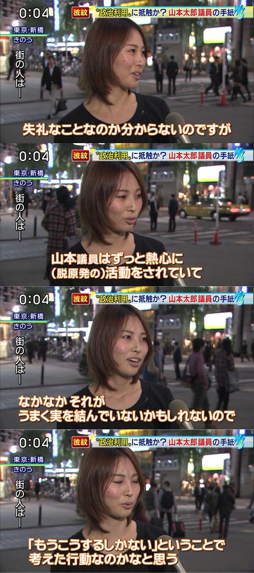【画像】山本太郎を支持してる奥さんが可愛いwwwwwwwww
