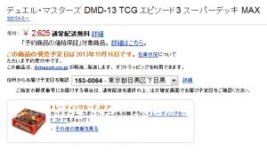 【デュエマ最新情報】DMD13 エピソード3「スーパーデッキMAX」は40枚入り2625円、11月16日発売!永遠リュウセイも入る?