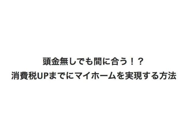 年収300万で家を購入できる徳島のマイホーム購入相談専門FPブログ