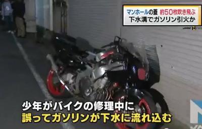 東京・品川の19歳少年がバイクの修理、タンクが倒れガソリン10リットルが下水に → 何らかの原因で引火、付近のマンホール約50枚を吹き飛ばし大騒動に … 少年は顔に軽い火傷