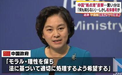 サンゴを盗っている国、盗られている国に注文をつける 「日本側の取締りはモラル・理性を保ち、法に基づいて適切に処理するように」 - 中国外務省