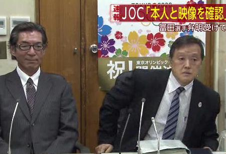 JOC、冨田尚弥選手(25)の会見での発言を受けて反論 「会見での発言に驚いている。冨田選手と同席して、袋に入れた映像を確認した」