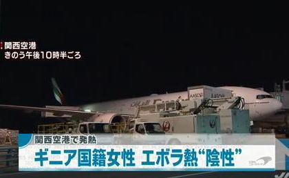 関空で発熱確認のギニア国籍の女性、リベリアから帰国した東京の60代男性、共にエボラ「陰性」 エボラウイルスは検出されず