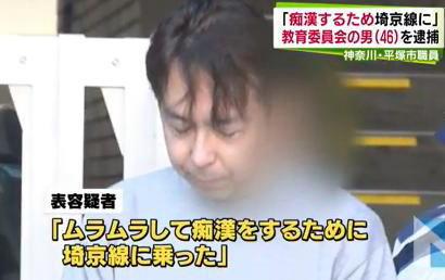 研修帰りにムラムラした平塚市の教育委員会の男、JR埼京線に乗って30代女性の下着に手を突っ込む → 被害者の女性に捕まる … 表智洋容疑者(46)を逮捕