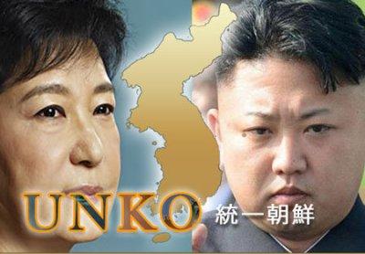 韓国政府、朝鮮半島の南北統一で必要とされる総費用を5000億ドル(約59兆円)と推算 … その内170億ドル(約2兆円)は海外援助から、1000億ドル(約12億円)は北朝鮮から