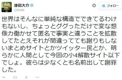 名前がバレて工作失敗した「小4解散サイト」について、津田大介氏がアクロバット擁護 「彼らは少なくとも名前出して謝罪した。謝りもしないまとめサイトやツイッター民に比べればマシ」