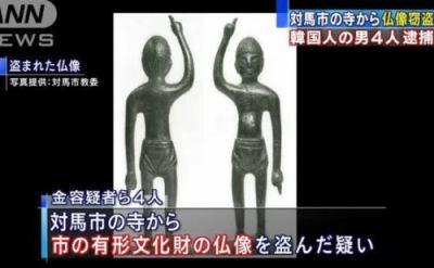 対馬で仏像を盗んだ韓国人住職の金相鎬(70)「日本に仏像を盗みに来た」「日本の仏像は金になる」と供述 … 所持品からは梅林寺から盗まれたとみられる大般若経の一部約350冊も