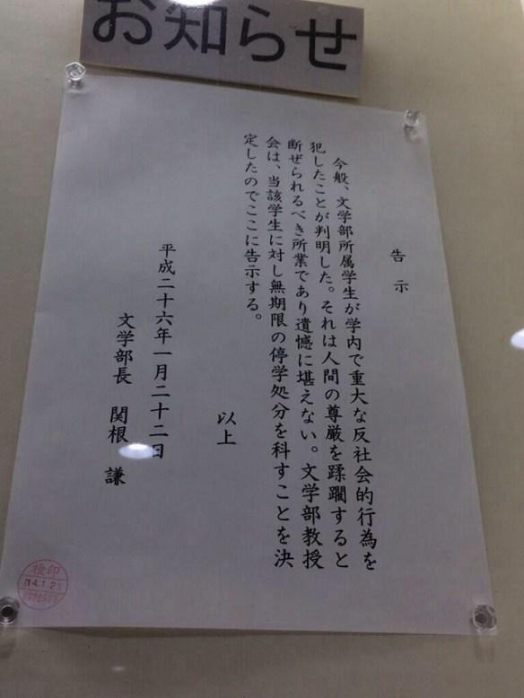 【悲報】慶應文学部生がやらかす