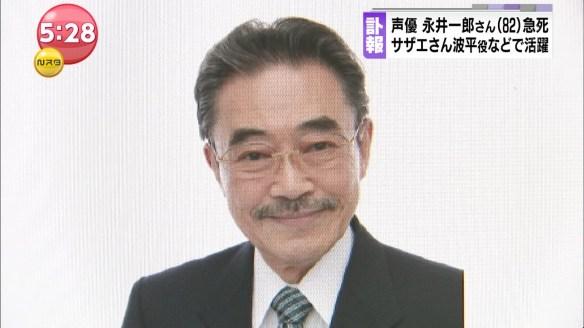 【訃報】「サザエさん」波平役、声優の永井一郎さんが死去