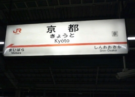 【悲報】俺氏新幹線のホームでやらかしすぎて警察のお世話になる