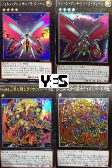 【遊戯王】ゼアルコレクターズパック 詳細画像フラゲ