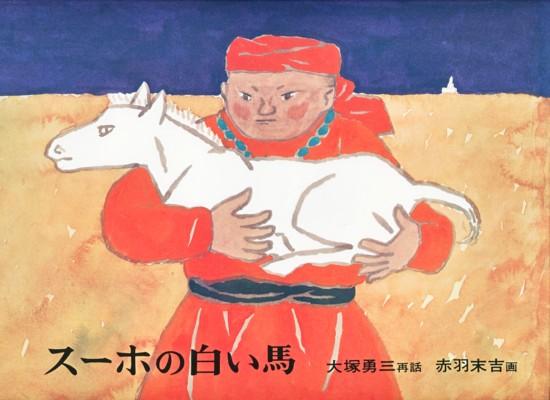 俺のあだ名が「スーホの白い馬」だった