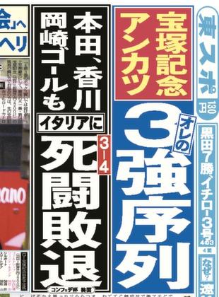 【競馬】 4強から3強に←三連複1点で獲れるじゃん! 【宝塚記念】