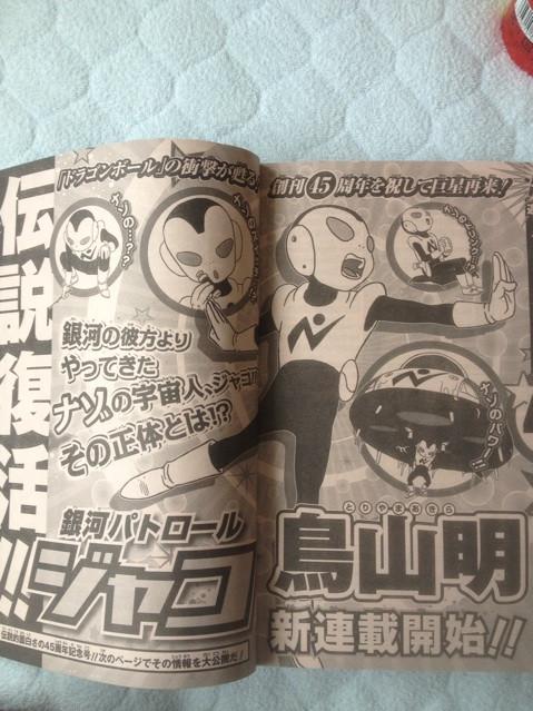 【悲報】鳥山の新連載から糞漫画の臭いがぷんぷんする件www
