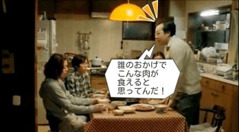 親「誰のおかげでメシが食えると思ってるんだ!」 ← は?