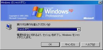 毎日PC使うのにまさかシャットダウンしているバカはいないだろうな