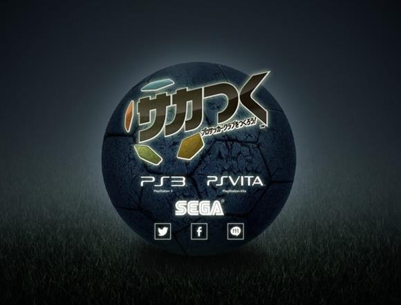SEGA、『サカつく プロサッカークラブを作ろう!』の公式サイトをオープン!2013年発売!