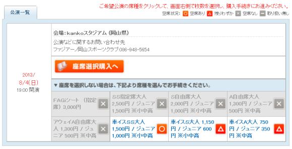ガンバ特需が凄い…ファジアーノ岡山×ガンバ大阪戦のチケットが三日で完売