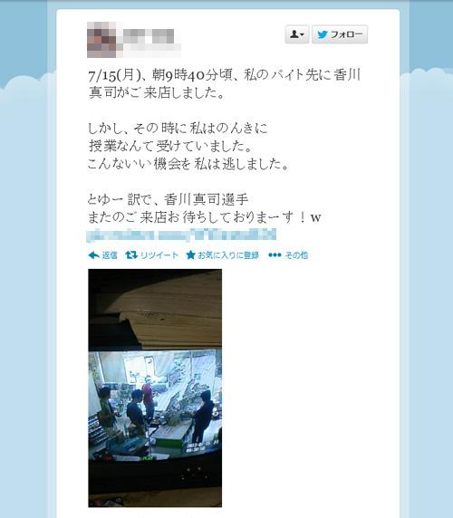 kagawa_20130720115915.jpg