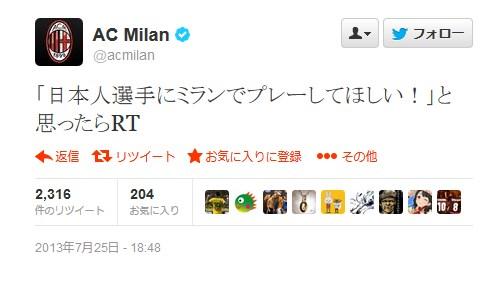 ミラン公式『日本人選手にミランでプレーしてほしい!と思ったらRT』と謎のツイート