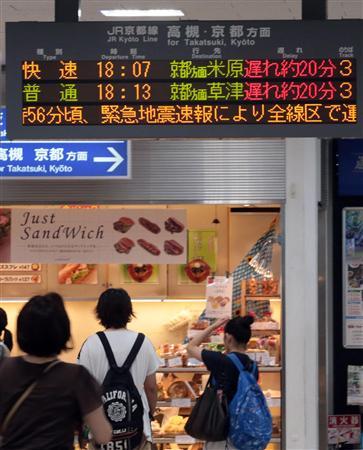 【緊急地震速報誤報】新幹線ストップ37万人超に影響 甲子園でアラーム音、試合は続行 (´・ω・`)