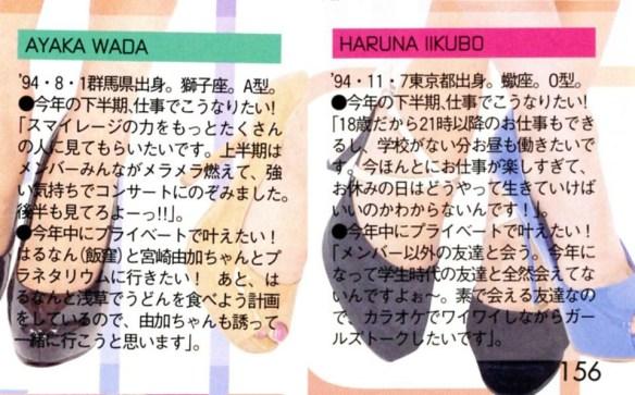 【ハロプロ】あやちょ<はるなんと遊びに行きたい!(宮崎由加さんも誘ってもいい) 飯窪さん<学校の友達が一番!