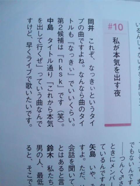 【℃-ute】ついにハロプロメンバーの口から【nksk】という専門用語が飛び出した件