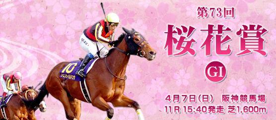 桜花賞は牝馬が勝つよ
