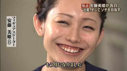 【衝撃】安藤美姫出産・・・その子に馬名をつけよう