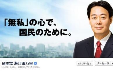 """民主党・海江田万里代表のフェイスブックが大荒れに … """"ネットを使った選挙活動""""解禁で開設するも、「民主党は嘘つき」「また泣くのか?」など批判的なコメントが集中"""