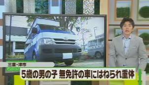 無免許運転の男(32)、5歳男児はねて意識不明の重体に … 交通違反の累積で2004年に免許取り消し処分を受けていたが、車での自販機補充業務に就いていた - 三重