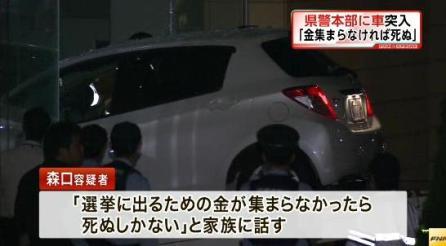 滋賀県警察本部に男(35)が車で突っ込む → ガソリンをまき散らし火をつける → 逮捕 … 「選挙に出る金が集まらなかったら死ぬしかない」と話す