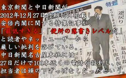 """「中日新聞が""""ネトウヨ""""の標的にされた。初めから""""たたく""""ことが目的になっている。しかしあの記事そのものにも問題を内包していた」 … 小島一彦 (中日新聞編集委員)"""