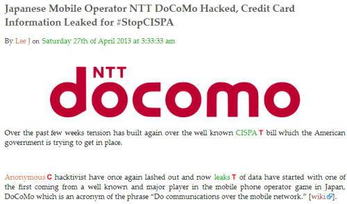【速報】 NTTドコモのユーザーデータ、LulzSecによってハッキングされ流出した可能性 … クレジットカード番号を含む顧客情報430件分流出