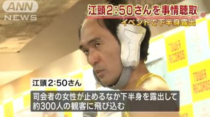 江頭2:50、警察に怒られる … DVD発売イベントで下半身を露出して約300人の観客の中に飛び込んだ件 (動画あり)