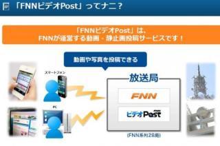 フジテレビ「スクープ映像募集します」 … ニュース映像・写真を視聴者から募る、視聴者投稿サービス「FNNビデオPost」開始