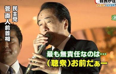 """民主党、菅直人氏の処分一つ決められず … 菅直人「党を辞める気はない。処分が決まれば従う」 鳩山についてはすでに離党しているため、""""抗議する""""と決める事ができました"""
