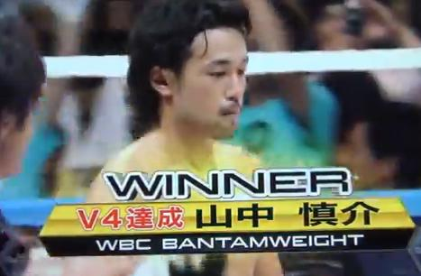 WBC世界バンタム級チャンピオン山中慎介、1R 2分40秒左ストレートでKO。4度目の防衛に成功 … 試合後のインタビューで「統一戦しよう!」と、会場に居た亀田に挑戦状 (動画あり)