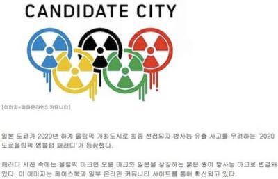 韓国ネット上で、東京五輪のロゴマークのパロディが話題に … 「こういうことはしてはいけない」「現実を表している」「外国にも広めるべきだ」