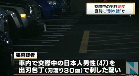 """""""刃渡り30センチの出刃包丁""""で交際中の男性の腹を刺す … 韓国籍の女、張貞美容疑者を逮捕 「包丁は持っていたが刺してない」と容疑を否認 - 静岡・富士市"""