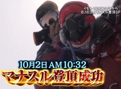 「やった。自分の足で立ちました」 お笑いタレントのイモトアヤコさん(27)ヒマラヤ山脈のマナスルの登頂に成功 … 標高8163メートルで世界8位の高さ