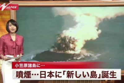 """日本に「新しい島」27年ぶりに誕生 … 海底火山の噴火により、小笠原諸島西之島の南南東500メートルの海上に、""""直径約200メートルの新たな島""""を確認 - 東京"""
