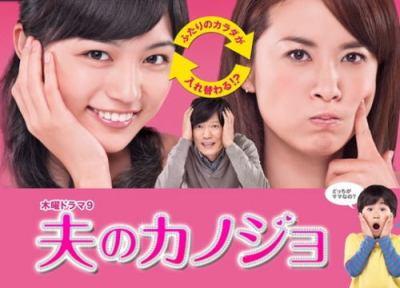 川口春奈(18)主演のTBSドラマ「夫のカノジョ」第5話、平均視聴率が3・0% ← 今世紀民放ドラマの最低視聴率 … 「メッセージ」「ライオン先生」「家族のうた」を越える