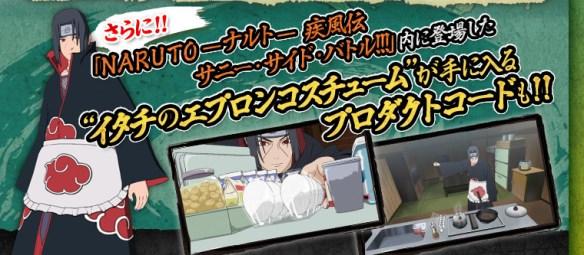 【画像あり】NARUTOの新作ゲームの特典クソワロタwwwwwwwwwwwww