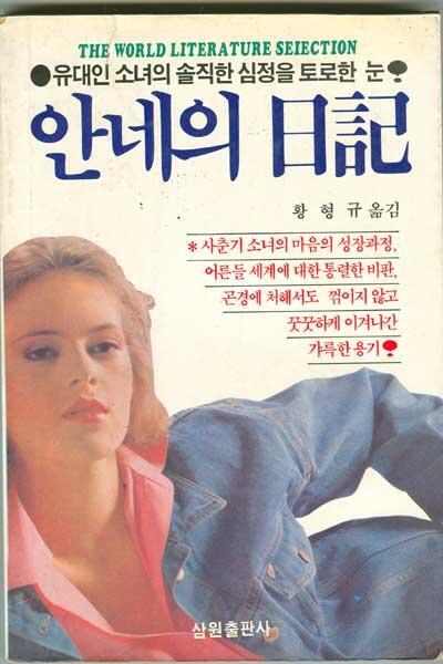 【驚愕】韓国で出版された「アンネの日記」の表紙をご覧くださいwwwwwwwwwww