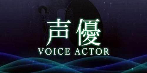 seiyuu_voiceactor_title.jpg