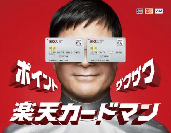 ヴィッセル神戸対ガンバ大阪の来場者に「楽天カードマンメガネ」がプレゼントされるもよう