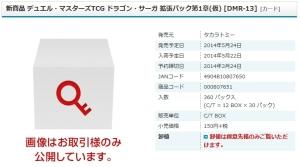 【デュエマ最新情報】5/24、DMR-13「ドラゴン・サーガ 第1章(仮)」発売決定!