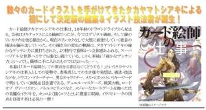 【デュエマ】デュエマのイラストでもおなじみ、超人気絵師タカヤマトシアキ先生の初画集&技法書が発売されるぞ!